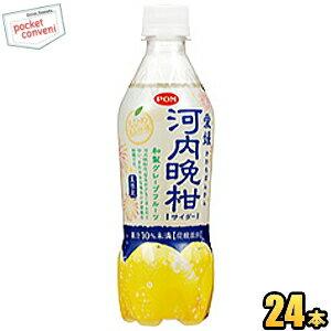 愛媛河内晩柑サイダー