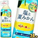 クーポン配布中★【あす楽対応】えひめ飲料 POM(ポン)塩と...