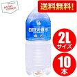 【送料無料】日田天領水ミネラルウォーター2Lペットボトル 10本入 [天然活性水素水]※北海道は別途600円必要です。
