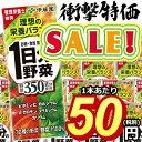 あす楽【数量限定】伊藤園1日分の野菜200ml紙パック 24...