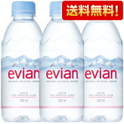 エビアン ペットボトル ミネラル ウォーター