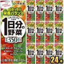 【あす楽対応可能】伊藤園1日分の野菜200ml紙パック 24...