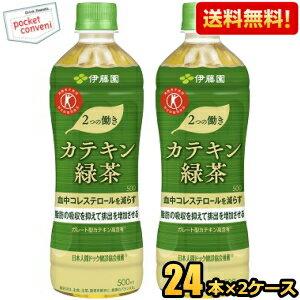 クーポン配布中 在庫処分特価&あす楽対応  伊藤園2つの働きカテキン緑茶500mlペットボトル48本(24本×2ケース)二つの働