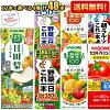 12本単位で4種類を選べる!! 【送料無料】 カゴメ200ml紙パックシリーズ 選べる48本...