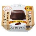 クーポン配布中★遠藤製餡低糖質でおいしいようかん チョコレート90g 6個入 (ようかん) その1
