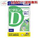 DHC 60日分(120粒) ビタミンD 1袋 (サプリメント)