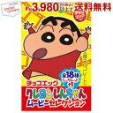 【クレヨンしんちゃん】フルタ チョコエッグクレヨンしんちゃんムービーセレクション10個入(食玩)