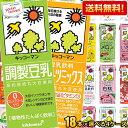 【送料無料】キッコーマン飲料 豆乳飲料200ml紙パック 選べる4ケ……
