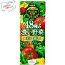 キリン無添加野菜48種の濃い野菜100%200ml紙パック 24本入[トマトミックスジュース]