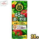 キリン無添加野菜48種の濃い野菜100%200ml紙パック24本入(野菜ジューストマトミックスジュース)