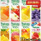 【送料無料】キリントロピカーナ果汁100%ジュース250ml紙パック96本セット(24本入×選べる4ケース)※北海道は別途600円必要です。