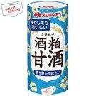 メロディアン酒粕甘酒195mlカート缶30本入(あま酒あまざけ酒かすさけかす国産米100%)