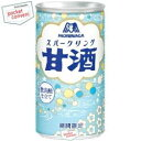 【訳あり 期限間近2020年3月】あす楽 森永製菓スパークリング甘酒190g缶 30本入