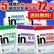 ウイダー エネルギー ビタミン プロテイン ミネラル カロリー ウイダーイン