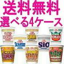 【送料無料】日清カップヌードル80食セット(20食×選べる4ケース)【smtb-tk】