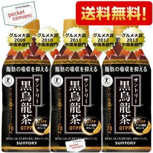 お買い得市開催中♪【あす楽】【送料無料】サントリー黒烏龍茶(黒ウーロン茶)350mlペットボトル...