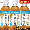 あす楽【送料無料】サントリー 胡麻麦茶350mlペットボトル72本 (24本×3ケース)(特保 トク ...