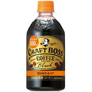 クーポン配布中★サントリー【HOT用】BOSSボス クラフトボス ブラックホット500mlペットボトル 24本入(無糖コーヒー)