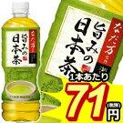 【数量限定特価】アサヒなだ万監修旨みの日本茶555mlペットボトル24本入