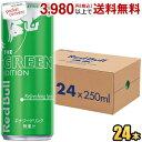 【訳あり特価】レッドブル エナジードリンク グリーンエディション250ml缶 24本入 (RED BuLL) 【賞味期限2021年11月上旬以降】