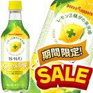 ポッカサッポロキレートレモンスパークリング450mlペットボトル24本入【楽天スーパーSALE】