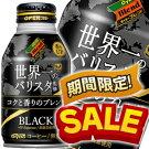 【期間限定特価】ダイドーブレンドコクと香りのブレンドBLACK世界一のバリスタ監修275gボトル缶24本入[ブラック]