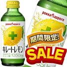 ポッカサッポロキレートレモン155ml瓶24本入