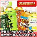 【送料無料】伊藤園選べるお茶シリーズ350ml・320ml小容量ペット...