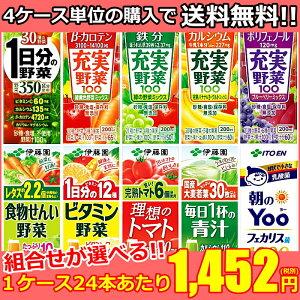 ジュース ビタミン ほうじ茶