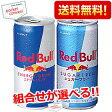 【送料無料】レッドブル185ml缶 48本セット(24本入×選べる2アイテム)〔Red Bull ミニ缶〕〔ノーマルタイプとシュガーフリータイプ〕※北海道は別途600円必要です。