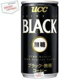 【数量限定特価】UCC ブラック無糖185g缶 30本入 (BLACK無糖)