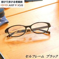 【掛けて歩ける老眼鏡】ジャストフォーカス おしゃれ 老眼鏡 メンズ レディース 軽量 女性用 男性用 リーディンググラス 遠近両用 中近両用 敬老の日 テレワーク 在宅ワーク