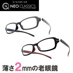 【送料無料】ネオクラシックおしゃれ老眼鏡極薄わずか2mm最薄老眼鏡専用ソフトケース付属男性女性+1.00/+1.50/+2.00/+2.50/+3.00/3.50