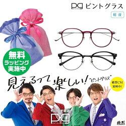 【無料ギフトラッピング】 ピントグラス 軽度 pint glasses TVCM シニアグラス 老眼鏡 1年保証 テレビ東京ショッピング なないろ日和 テレマート メンズ レディース ブルーライトカット