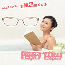 【送料無料】 度付き メガネ Tascal タスカル お風呂メガネ 災害用メガネ 近視用 遠視用