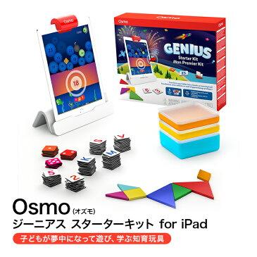 Osmo オズモ ジーニアス スターターキット for iPad 知育玩具 教材 学習 数字 算数 計算力 お絵描き 理科 英単語 英語 パズル 学べる 連携 ゲーム タブレット