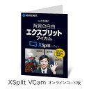 【背景の自由】XSplit VCam エクスプリット ブイカム オンラインコード 背景画像 自由 ワンクリック WEB WEBカメラ WEBページ WEB会議 カメラ リアルタイム AI 切り抜き ぼかし 画像 JPEG GIF PNG MP4 YouTube