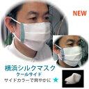 横浜シルクマスク日本製 シルク100% 外面・内面   中心