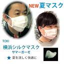 横浜シルクマスク日本製  シルク100%外面・内面サイズ:ヨコ約17cmXタテ約14cm*ネコポス便の場合は送料200円です