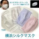 横浜シルクマスク 日本製 シルク100%外面・内面綿100%中心化繊アレルギー・敏感肌・肌のかぶれ対策等 抗菌美容効果 サイズ:ヨコ約17cmXタテ約14cm*ネコポス便の場合は送料無料