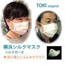 横浜シルクマスク 日本製  シルク100%外面・内面 サイズ:ヨコ約17cmXタテ約14cm*ネコポス便の場合は送料無料です