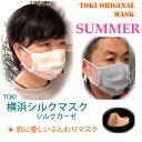 横浜シルクマスク 日本製(横浜) シルク100%絹化繊アレルギー・敏感肌・肌あれ かぶれ防止用におすすめ 抗菌UVカット効果通気性の良い可愛いおしゃれな夏用マスクで二重マスク用にも最適 ビジネス(職場は白)対応プレゼントにも・送料無料・・・