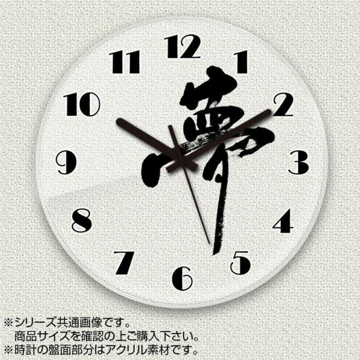 MYCLO マイクロ 壁掛け時計 アクリル素材 クリア 丸型 30cm メッセージ 夢 com1873
