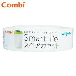 Combi コンビ 5層防臭おむつポットスマートポイ スペアカセット