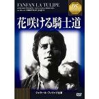 DVD 花咲ける騎士道 IVCベストセレクション IVCA-18501