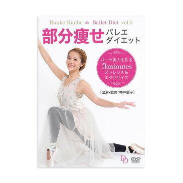 DVD 部分痩せバレエダイエット パーツ美人を作る3minutesストレッチ&エ