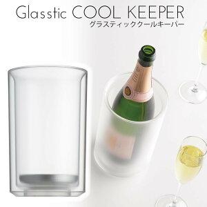 1本用ワインクーラー シャンパンクーラー おしゃれ フルボトル