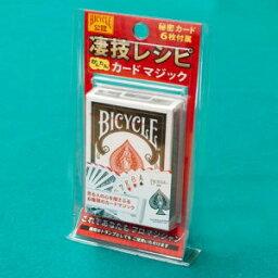 マジックセット 凄技レシピカードマジック 30342