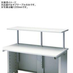 サンワサプライ サブテーブル EST-80N