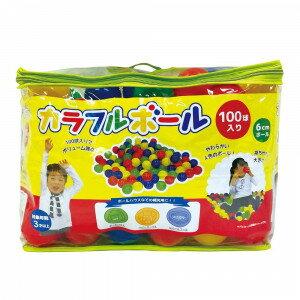 ボールプール用ボール ボールプール用ボール カラーボール 100球